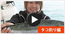 小松乗合船ムービー「タコ釣り編」
