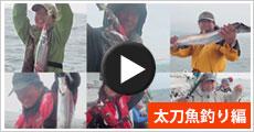 小松乗合船ムービー「太刀魚釣り編」