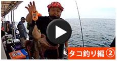 小松乗合船ムービー「タコ釣り編②」